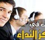 بسطات بالعربية  للنداء مركز