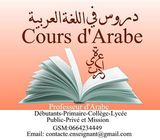 Professeur D'arabe A Domicile - أستاذ اللغة العربية - الرباط